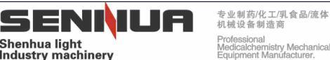 温州市神华轻工机械有限公司