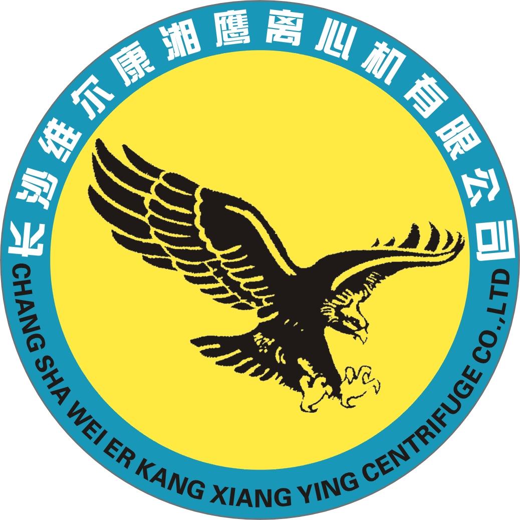 长沙维尔康湘鹰离心机有限公司