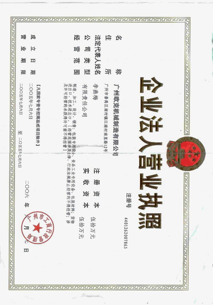广州欧克机械制造有限公司