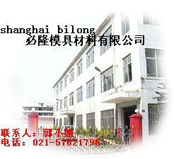 上海必隆模具材料有限公司