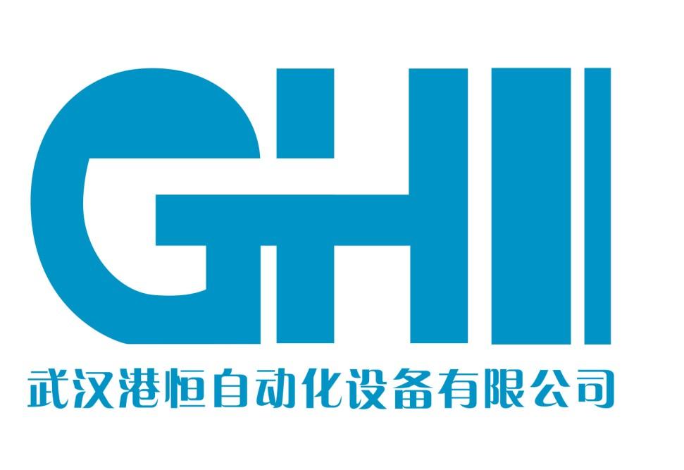 武汉港恒自动化设备有限公司