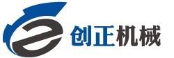 长沙市创正机械有限公司