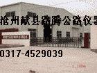 沧州献县路腾公路仪器有限公司
