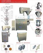 干法制粒机/高效湿法制粒机/湿法制粒机/