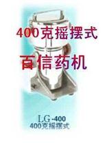 中药粉碎机/小型中药粉碎机:400克八两装摇摆中药粉碎机