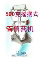 中药粉碎机/小型中药粉碎机:500克摇摆式中药粉碎机