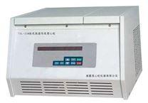 台式高速微量冷冻离心机