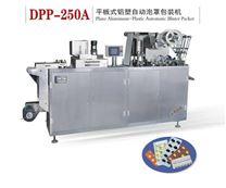 DPP-250A型 平板式铝塑自动泡罩包装机