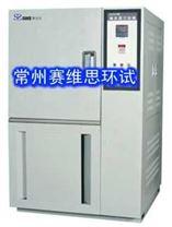 低温试验箱/高低温试验箱/可程式高低温试验箱/高低温贮藏箱/常州赛维思