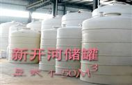 新开河滚塑-聚乙烯储罐 储槽 储存罐 贮罐 贮槽 贮存罐