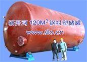 中国Z大的150m3钢衬塑防腐贮罐、储罐 贮槽在无锡新开河成功制造