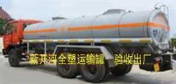 5-50m3汽車公路運輸化工液體耐腐運輸罐 儲罐 貯罐