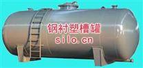 鹽酸儲罐.鹽酸貯槽.純水罐.耐酸堿儲罐.耐腐蝕反應釜、反應鍋、反應槽、次氯酸鈉儲