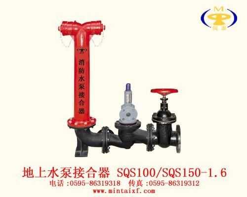 sqs100/65-1.6 地上水泵接合器图片