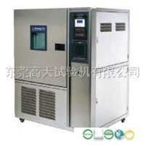 高低温交变试验箱/低温试验箱