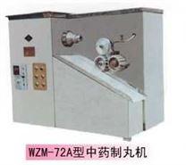 WZM-72A型中药制丸机