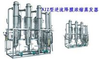 逆流降膜浓缩蒸发器