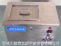 微型超聲波清洗機-300W