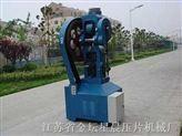 粉末冶金压片机
