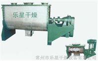 乐星干燥设备--WLDH系列卧式螺带混合机