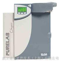 ELGA PURELAB Classic-经典型超纯水系统/超纯水机