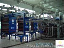 多效板式蒸发器
