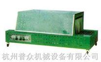 BS-400 远红外热收缩包装机-杭州普众机械