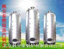 北京枫安泰0.5吨4公斤燃煤蒸汽锅炉