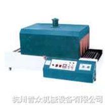 BSX-Ⅱ 遠紅外熱收縮包裝機-杭州普眾機械
