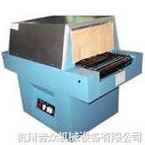 BS-450 远红外热收缩包装机(落地式)-杭州普众机械