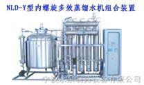 内螺旋多效蒸馏水机组合装置