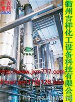 降膜蒸發結晶器