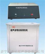 超声波涤纶喷丝板清洗机