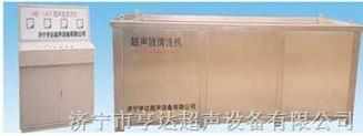 HD-超聲波空調機組清洗機