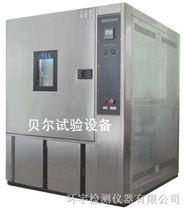 高低温湿热(交变)试验箱,高低温湿热(循环)试验箱