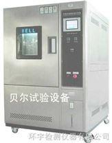 恒定湿热(循环)试验箱;高低温交变循环试验箱