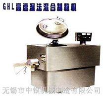GHL高速湿法混合制粒机