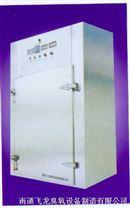 常溫正壓脈沖臭氧滅菌柜