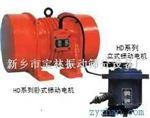 YZD/JZO/YZU/TZDYZD/JZO振动筛电机