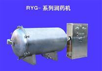 RYG-200潤藥機主要用途