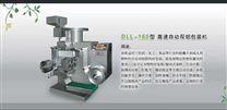高速自动双铝包装机