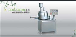 自動高效混合制粒機(試驗設備)