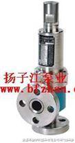 安全閥:A41Y彈簧微啟封閉式高壓安全閥