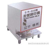 钢印自动批号打码机