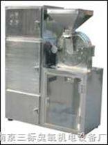 20b 30b 40b吸尘式万能粉碎机
