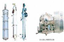 高效旋转薄膜蒸发器