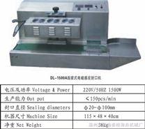 DL-1500A連續式電磁感應封口機
