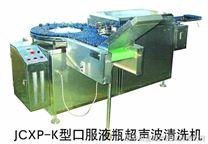 JCXP-K型山東濟寧口服液瓶超聲波洗瓶機價格