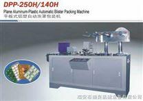 DPP-250H/140H  平板式铝塑自动泡罩包装机