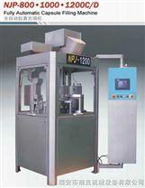 NJP-800/1000/1200C/D全自动硬胶囊充填机